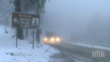 В Гърция падна първият сняг