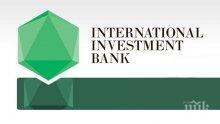 Правителството определи ръководството ни в Международната инвестиционна банка