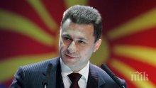 Правителството на Унгария позволило на Груевски да кандидатства за убежище