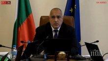 ИЗВЪНРЕДНО В ПИК: Борисов призова за мощна балканска цифрова икономика