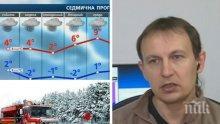 ВРЕМЕТО СЕ ПРЕОБРЪЩА: Студ и сняг сковават страната - ето къде ще е най-мразовито