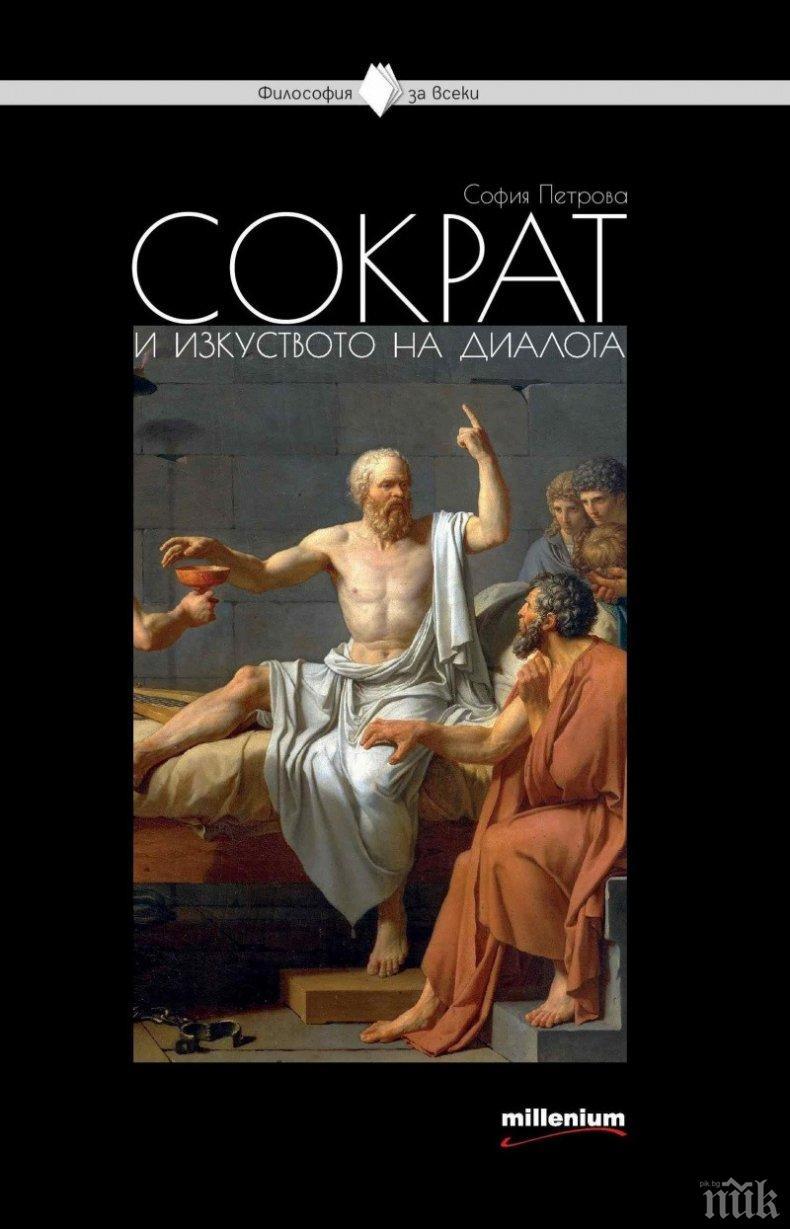 Сократ, Сенека, Аристотел, Шопенхауер блясват в книги насред Деня на философията