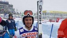 Голям успех за България! За първи път имаме ски състезател в слалома в топ 20 на света