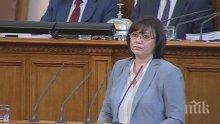 ПЪРВО В ПИК TV: Корнелия Нинова взе думата в парламента, дебатите за оставката на Валери Симеонов продължават (НА ЖИВО/ОБНОВЕНА)