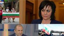 Българка от чужбина с взривяващ апел: Никаква оставка, Нинова и Радев организират добре планиран преврат! (СНИМКА)