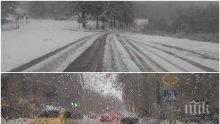 ЗИМАТА НАСТЪПИ: Дъжд и сняг превзеха страната, обявен е жълт код