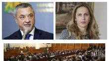 ИЗВЪНРЕДНО В ПИК TV: Парламентът гласува оставката на вицепремиера Валери Симеонов и избира Марияна Николова за поста - гледайте НА ЖИВО (ОБНОВЕНА)