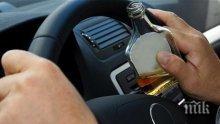 НЯМА СПИРАНЕ: Пак пияни и дрогирани в Пловдивско