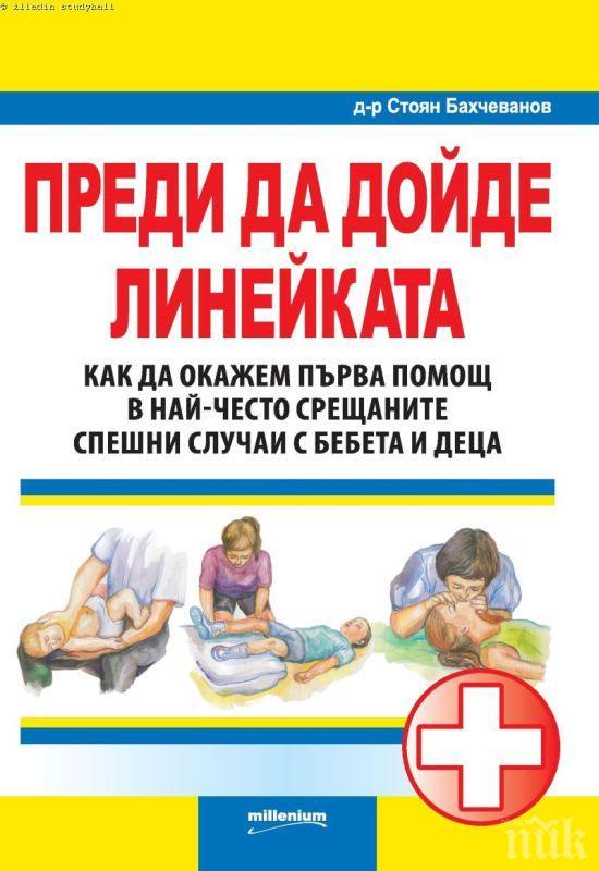 Безценно: Как да окажем първа помощ на децата си, ако се разболеят