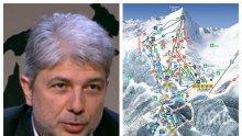 ИЗВЪНРЕДНО В ПИК TV: Министър Нено Димов разкри: Грешката в концесионния договор за ски-зоната в Банско е направена от Долорес Арсенова (ОБНОВЕНА)