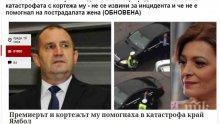 ВЪПРОС НА ЧОВЕЩИНА: Борисов спира НСО да спасят пострадали край пътя преди година - Радев дори не се извини на ранена в меле с кортежа му и бутнат от баща му инвалид