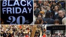 """АКТУАЛНО: Наивни потребители, нелоялни търговци или... капаните на """"Черния петък"""""""