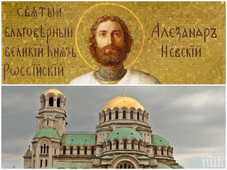 СВЕТЪЛ ПРАЗНИК: Почитаме велик светец, на когото е посветена най-голямата църква в България