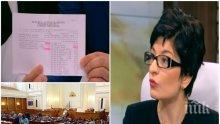 ИЗВЪНРЕДНО В ПИК TV: БСП се хвана на сайт с фалшиви новини - стана за смях с искане до КОНПИ за четирима депутати от ГЕРБ