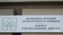 Македонци се жалват, че заради скандала в ДАБЧ не могат да кандидатстват за българско гражданство