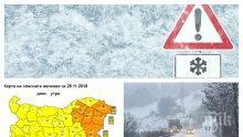 ОПАСНО ВРЕМЕ: Сняг, дъжд и вятър връхлитат България, температурите падат рязко