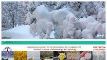 САМО В ПИК: Гръмнаха сайтовете на топ метеоролозите в България - прогнозата за времето изчезна в следобедните часове