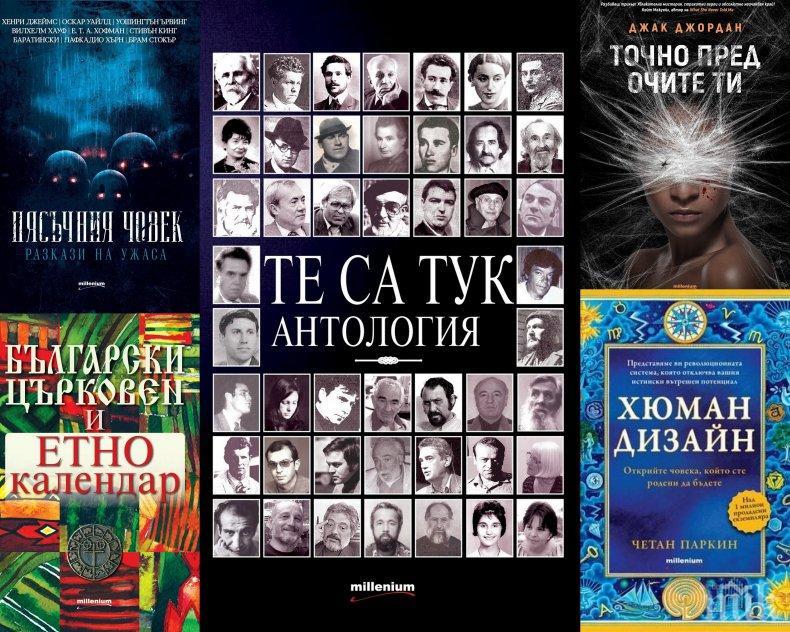 """Топ 5 на най-продаваните книги на издателство """"Милениум"""" (19-25 ноември)"""