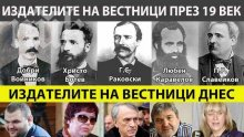 """С вестниците на Пеевски... Вече и """"Труд"""" и """"24 часа"""""""