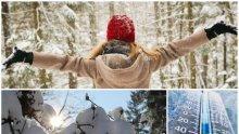 ЗИМНИ НЕВОЛИ: Слънчев студ ни очаква днес, температурите ще паднат до минус 4 градуса