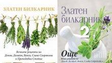 Безценно! Чудодейни рецепти на Петър Дънов и Баба Ванга церят най-коварните болести