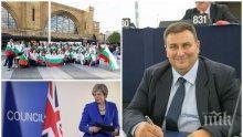 САМО В ПИК: Евродепутатът Емил Радев с експресен коментар има ли опасност от разпад на ЕС след Брекзит и какво ще се случи с българите на Острова