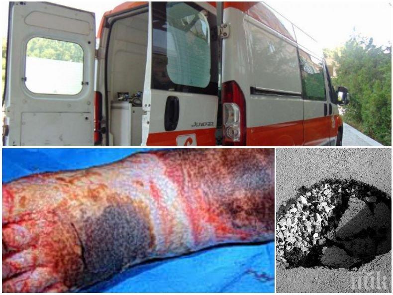 УЖАС: Жена падна в дупка с вряла вода, бере душа с тежки изгаряния