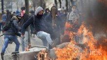 И учениците във Франция излязоха на протест