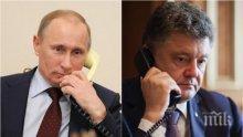 ИЗВЪНРЕДНО: Кремъл удари камбаната - Украйна подготвя нова провокация в Донбас
