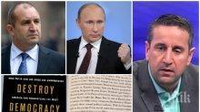 САМО В ПИК: Политологът Георги Харизанов попиля Румен Радев след бомбата, че е човек на Путин: Нямаме президент, а проблем