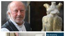 ДРАМА: Скулпторът Георги Чапкънов ослепява - инфаркт на очния нерв затри зрението на твореца