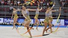България отново получи Световното по художествена гимнастика