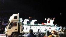 Дядо Коледа и Снежанка пристигнаха в Благоевград  с ТИР