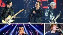 """Класация: """"Ю Ту"""" и """"Колдплей"""" са най-високоплатените музиканти за последната година"""