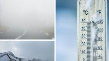 Мъглите остават и днес: В 10 области на страната е обявен жълт код . В 7 от тях предупреждение и за ниски температури (КАРТИ)