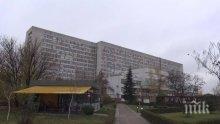 Болница в Пловдив не може да изпише двама пациенти, защото нямат роднини