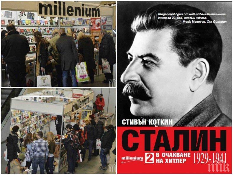 """Дългоочакваният """"Сталин 2"""" хит на Панаира на книгата в НДК - до 70% намаления от издателство """"Милениум"""""""