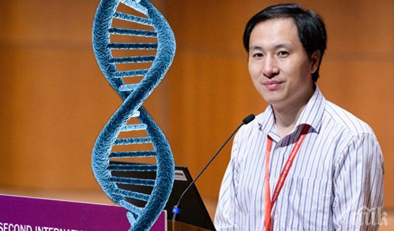 МИСТЕРИЯ: Изчезна ученият, който откри първите ДНК-модифицирани деца