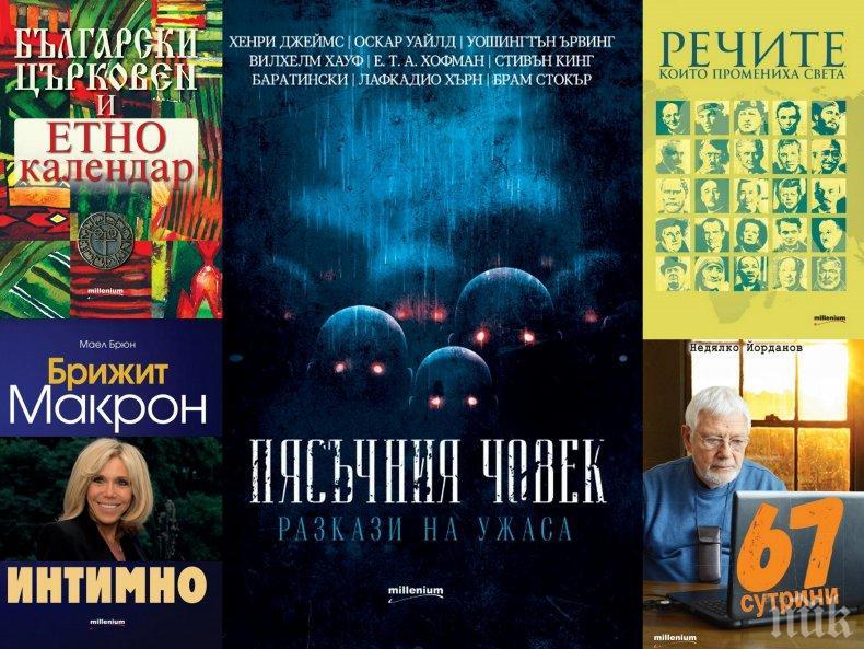 """Топ 5 на най-продаваните книги на издателство """"Милениум"""" (26 ноември – 2 декември)"""