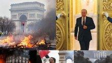 ЖЕСТОКА КОНСПИРАЦИЯ: Руски тролове подклаждали кървавите протести във Фаранция