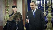 Румен Радев запали основната свещ за Ханука в Софийската синагога