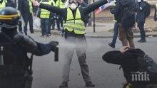 """Полицията в Париж използва сълзотворен газ срещу протестиращи """"жълти жилетки"""""""