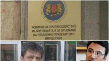 """ПРАВЕН АБСУРД: Решение на ВКС блокира работата на комисия """"Антимафия"""" - Цветан Василев и Трайчо Трайков могат да спасят имуществото си"""