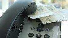 ВЪЗМЕЗДИЕТО ГИ ЗАСТИГНА: Телефонни шмекери връщат над 20 бона на измамена жена