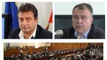 ИЗВЪНРЕДНО В ПИК TV: Депутатите подхванаха Закона за радио и телевизия (ОБНОВЕНА)