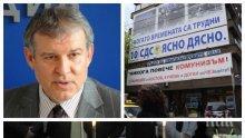 ЕКСКЛУЗИВНО В ПИК TV: СДС празнува 29-и рожден ден - ще възкръсне ли Синята надежда след срива на старата десница (ОБНОВЕНА)