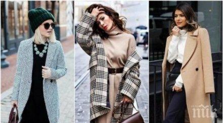 Как да изберем модерно палто за зимата