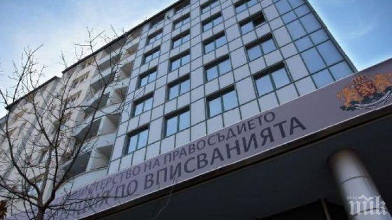 Регистрите на Агенцията по вписванията спират работа през уикенда