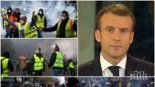ДИРЕКТНО: Макрон обяви извънредно положение във Франция! (ВИДЕО)