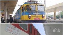 ПЪРВО В ПИК: Шаш и паника на гарата в Пловдив. БДЖ се оля - отмени сутрешния влак за София 4 минути преди да отпътува